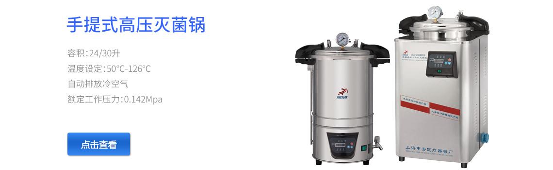上海申安(an)手提式不銹鋼壓力蒸汽(qi)滅菌器(qi)