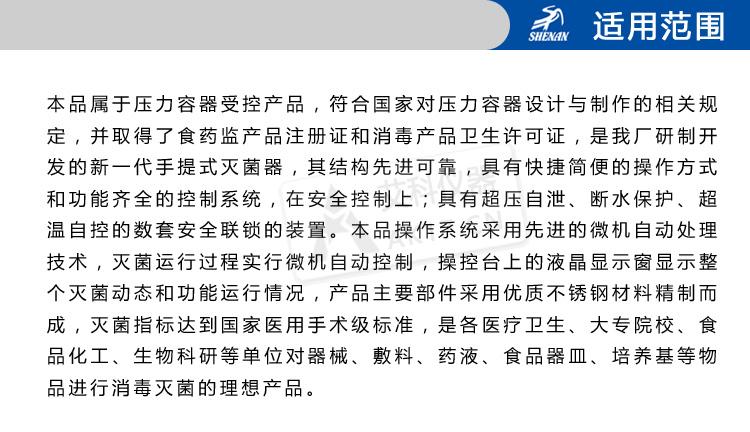 上海申安LDZM智能型不锈钢立式蒸汽压力灭菌器