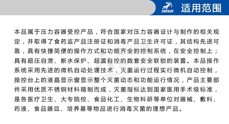 上海申安LDZX不锈钢立式高压灭菌锅