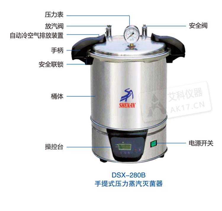 上海申安手提式不锈钢压力蒸汽灭菌器