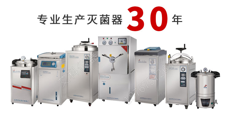 高压蒸汽灭菌器 上海申安高压蒸汽灭菌器厂家  2,智能化自动控制灭菌